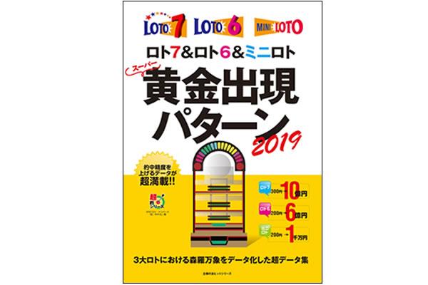 ロト7&ロト6&ミニロト スーパー黄金出現パターン2019
