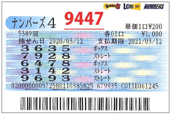 日本エレキテル連合の放電ブルース5月号ナンバーズ4