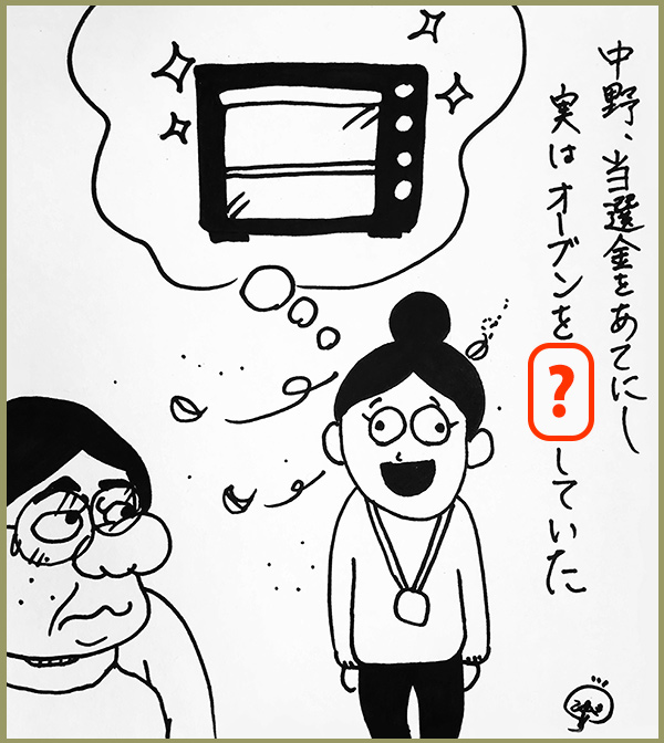 日本エレキテル連合の放電ブルース5月号色紙