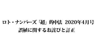『ロト・ナンバーズ「超」的中法 2020年4月号』誤植に関するお詫びと訂正