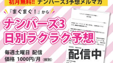 メルマガ「ナンバーズ3日別ラクラク予想」LP