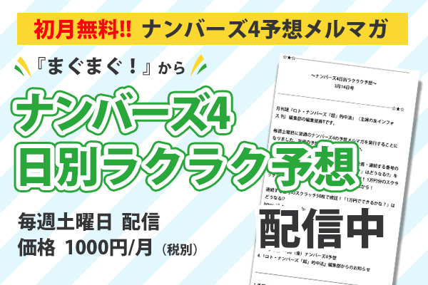 メルマガ「ナンバーズ4日別ラクラク予想」LP
