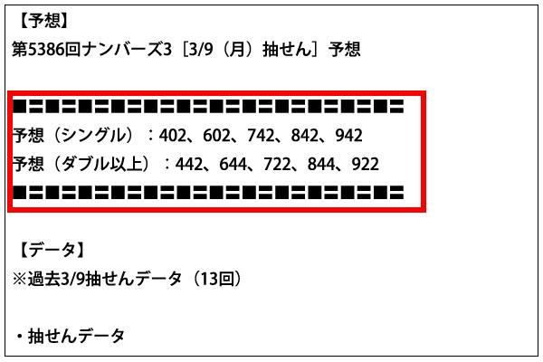 メルマガ「ナンバーズ3日別ラクラク予想」ポイント2