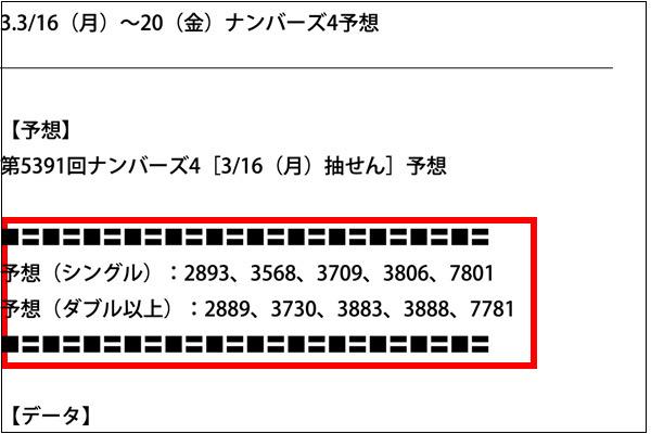 メルマガ「ナンバーズ4日別ラクラク予想」ポイント2