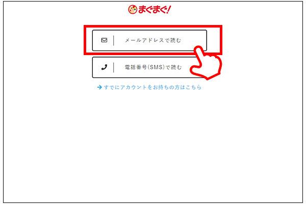 メルマガ「ナンバーズ4日別ラクラク予想」手順3