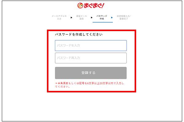 メルマガ「ナンバーズ4日別ラクラク予想」手順6