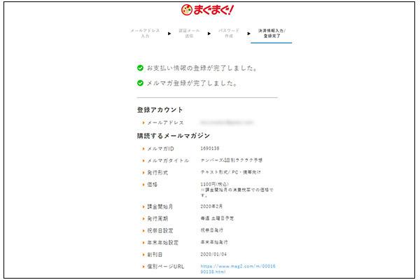 メルマガ「ナンバーズ4日別ラクラク予想」手順8