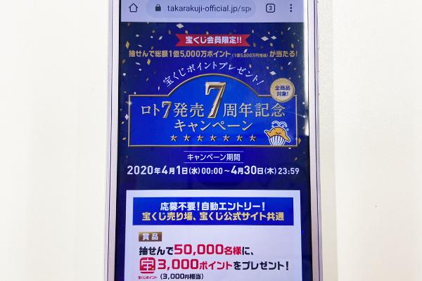 ロト7発売7周年記念キャンペーン