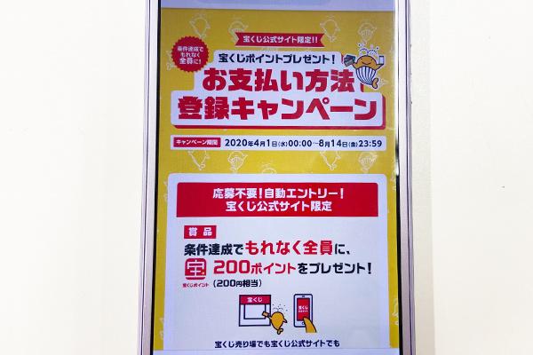 お支払い方法登録キャンペーン