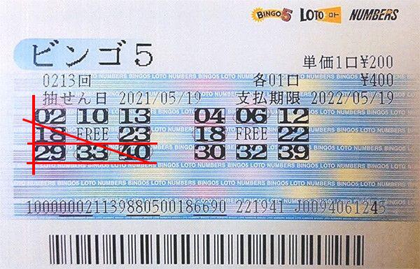 第214回ビンゴ5・4等当せん券