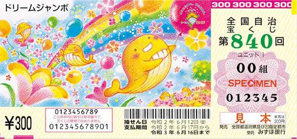 「ドリームジャンボ宝くじ」(第840回全国自治宝くじ)