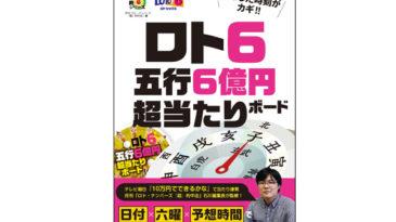 ロト6 五行6億円超当たりボード