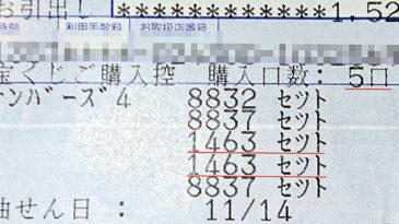 第5308回ナンバーズ4「1463」セットストレート×10口 586万4000円当せん