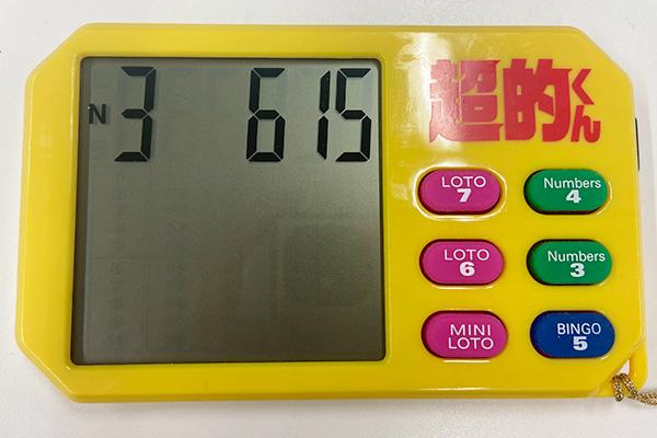 第5488回ナンバーズ3 超的くん予5