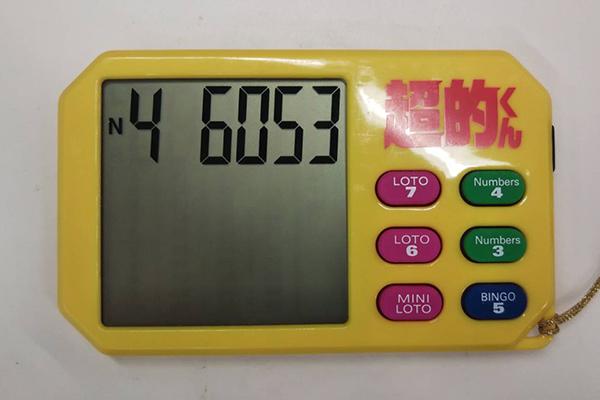 第5489回ナンバーズ4 超的くん予想4