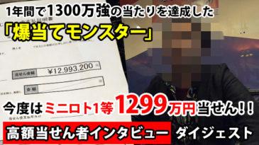 1年で1300万円&ミニロト1等1299万円当せん者「令和の爆当てモンスター」からのエール!