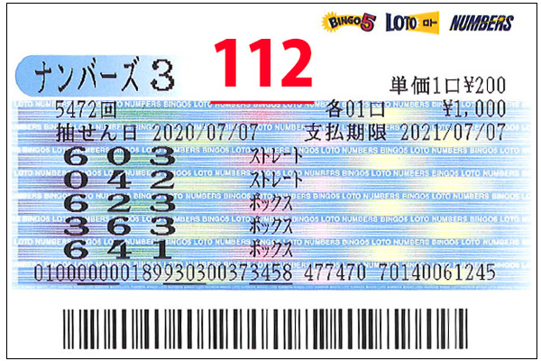 放電ブルース2020年9月号ナンバーズ3