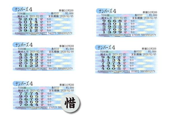 編集長・涙の自腹検証企画 2月4日~8日の大阪抽せんをクイックピックで買ってみた!!ナンバーズ4火
