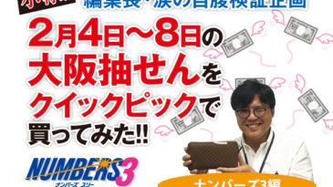 編集長・涙の自腹検証企画 2月4日~8日の大阪抽せんをクイックピックで買ってみた!!ナンバーズ3サムネ