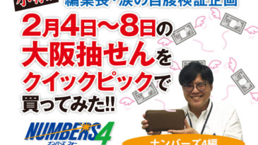 編集長・涙の自腹検証企画 2月4日~8日の大阪抽せんをクイックピックで買ってみた!!ナンバーズ4サムネ