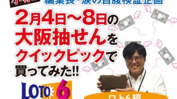 編集長・涙の自腹検証企画 2月4日~8日の大阪抽せんをクイックピックで買ってみた!!ロト6サムネ