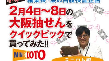 編集長・涙の自腹検証企画 2月4日~8日の大阪抽せんをクイックピックで買ってみた!!ミニロトサムネ