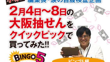 編集長・涙の自腹検証企画 2月4日~8日の大阪抽せんをクイックピックで買ってみた!!ビンゴ5サムネ