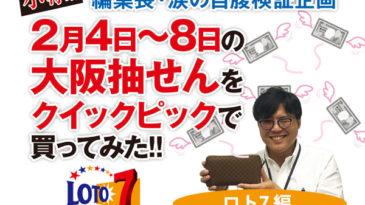 編集長・涙の自腹検証企画 2月4日~8日の大阪抽せんをクイックピックで買ってみた!!ロト7サムネ