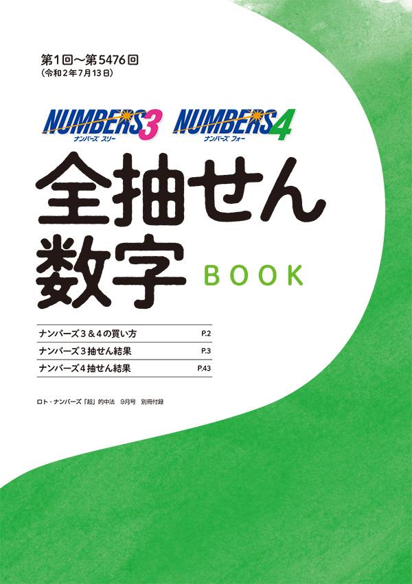 ロト・ナンバーズ「超」的中法 2020年9月号 ナンバーズ3&4全抽せん数字BOOK