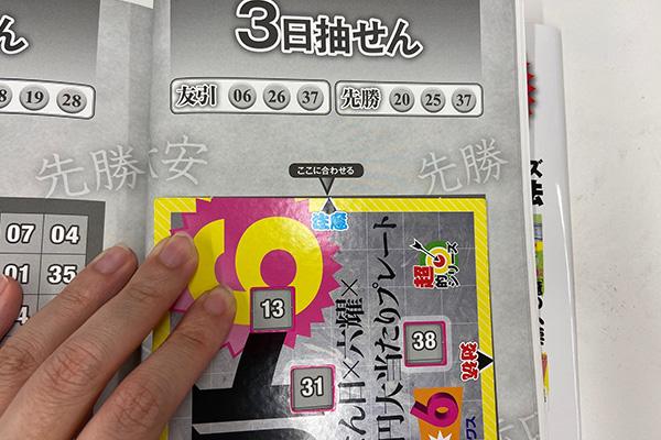 「抽せん日×六耀×6億円大当たりプレート」第1505回ロト6予想 注意