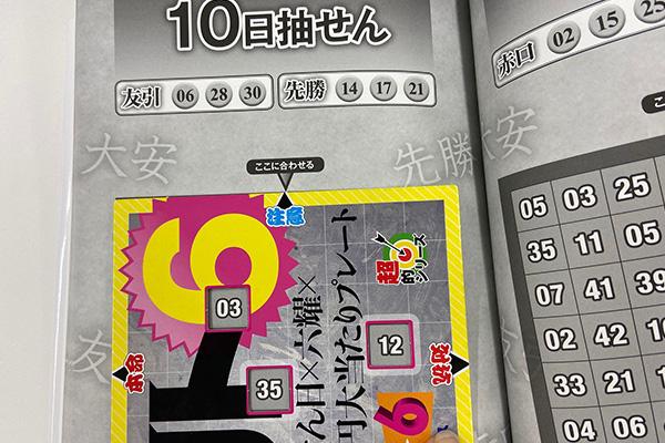 「抽せん日×六耀×6億円大当たりプレート」第1507回ロト6予想 注意