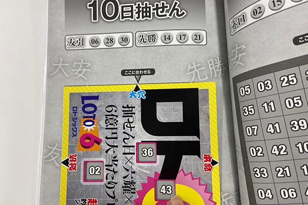 「抽せん日×六耀×6億円大当たりプレート」第1507回ロト6予想 大穴