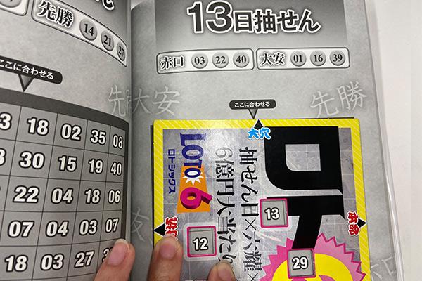 「抽せん日×六耀×6億円大当たりプレート」第1508回ロト6予想 大穴