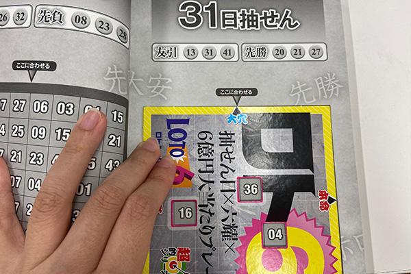 「抽せん日×六耀×6億円大当たりプレート」第1513回ロト6予想 大穴