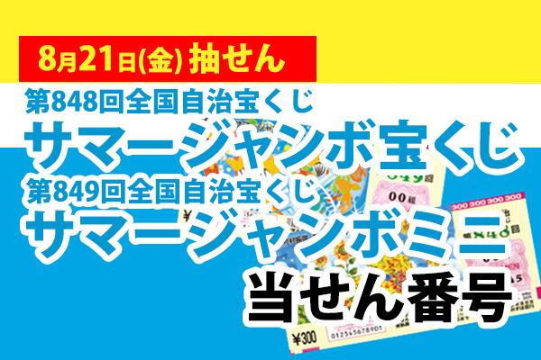 2020 年 サマー ジャンボ 宝くじ サマージャンボ宝くじ当選番号/第848回2020年