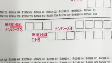 9月3日(木)ロト6とナンバーズの回号でシンクロ発生!