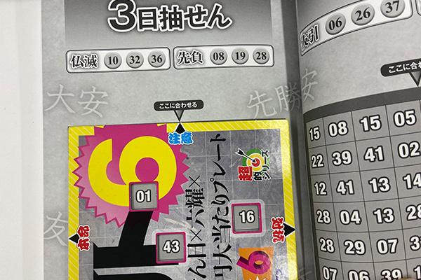 「抽せん日×六耀×6億円大当たりプレート」第1514回ロト6予想 注意