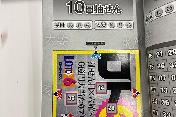 「抽せん日×六耀×6億円大当たりプレート」第1516回ロト6予想 大穴