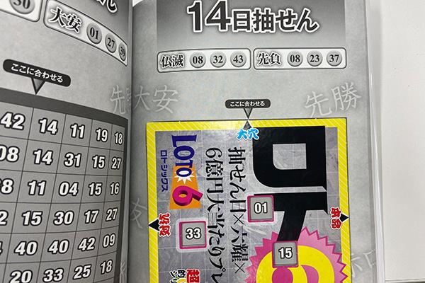 「抽せん日×六耀×6億円大当たりプレート」第1517回ロト6予想 大穴