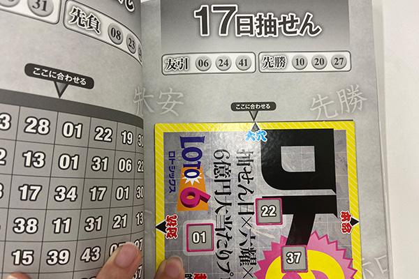 「抽せん日×六耀×6億円大当たりプレート」第1518回ロト6予想大穴