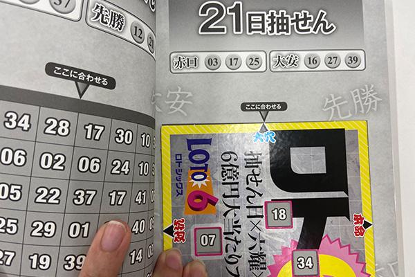 「抽せん日×六耀×6億円大当たりプレート」第1519回ロト6予想大穴