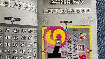 【ロト6】「抽せん日×六耀×6億円大当たりプレート」第1520回(2020年9月24日抽せん)注意予想