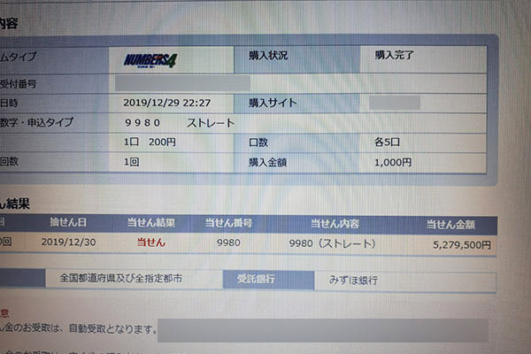 第5340回ナンバーズ4「9980」 ストレート5口 527万9500円当せん!