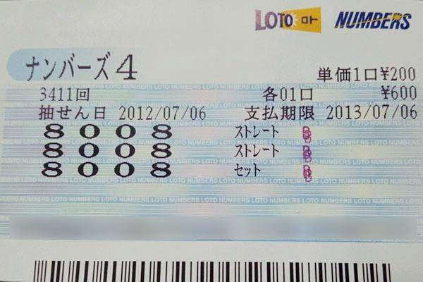 第3411回ナンバーズ4「8008」 ストレート2口+セットストレート1口 97万7500円当せん!