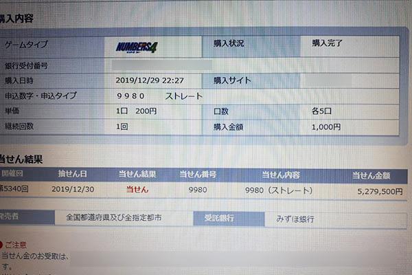 第5340回ナンバーズ4「9980」 ストレート1口+セットストレート 162万7800円当せん!