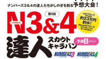 第5回 ナンバーズ3&4達人スカウトキャラバン【予選Bブロック】