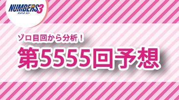 【ナンバーズ3】第5555回予想