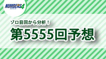 【ナンバーズ4】第5555回予想