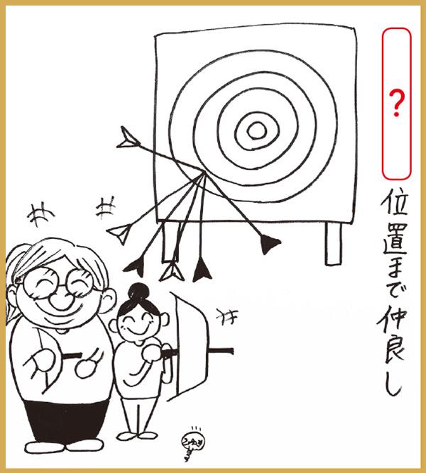 日本エレキテル連合の放電ブルース2020年12月号色紙