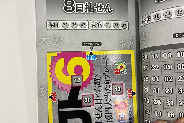 【ロト6】「抽せん日×六耀×6億円大当たりプレート」第1524回(2020年10月8日抽せん)注意予想